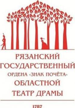 Гастроли Рязанского областного театра драмы в Гомеле с 19 по 24 мая.