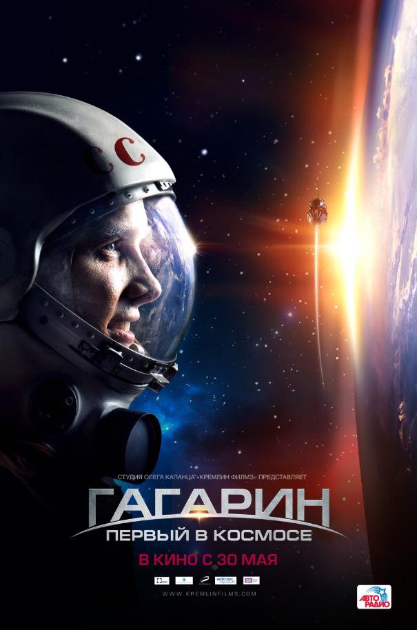 Фильм «Гагарин. Первый в космосе»