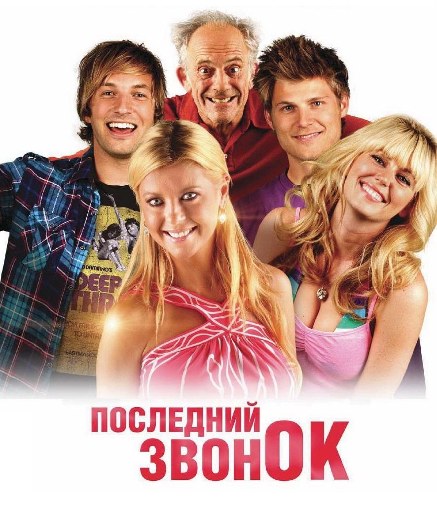 Молодежные про секс 2013 комедии 2 фотография